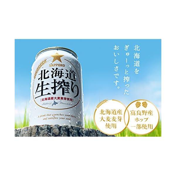 サッポロ北海道生搾りの紹介画像2