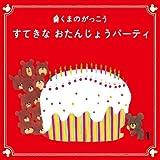 くまのがっこう15周年記念 すてきな おたんじょうパーティ~一年に一度の大切なお誕生日を祝う歌と音楽のアルバム