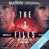 X-ファイル 未解決事件: The X-files Coldcases