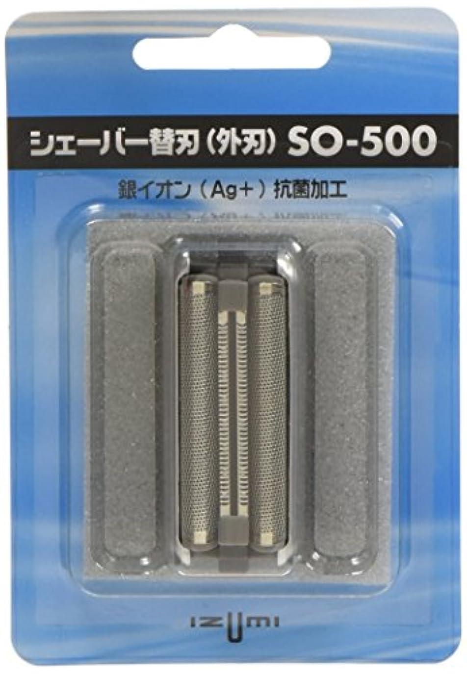 先神経霧IZUMI(泉精器製作所) 往復式シェーバー用外刃 替刃 SO-500
