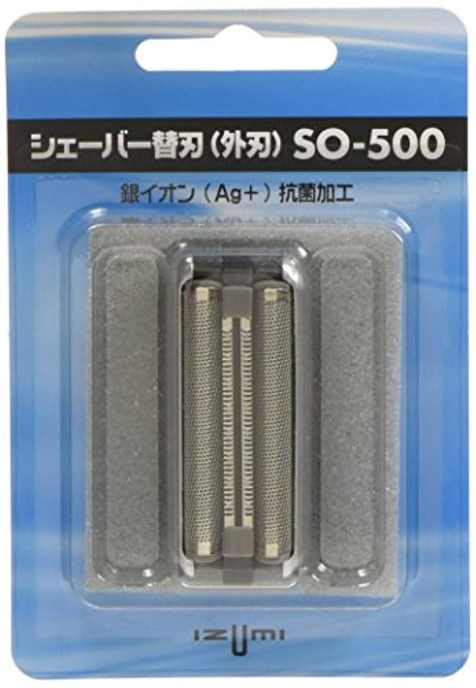 宅配便強打のIZUMI(泉精器製作所) 往復式シェーバー用外刃 替刃 SO-500