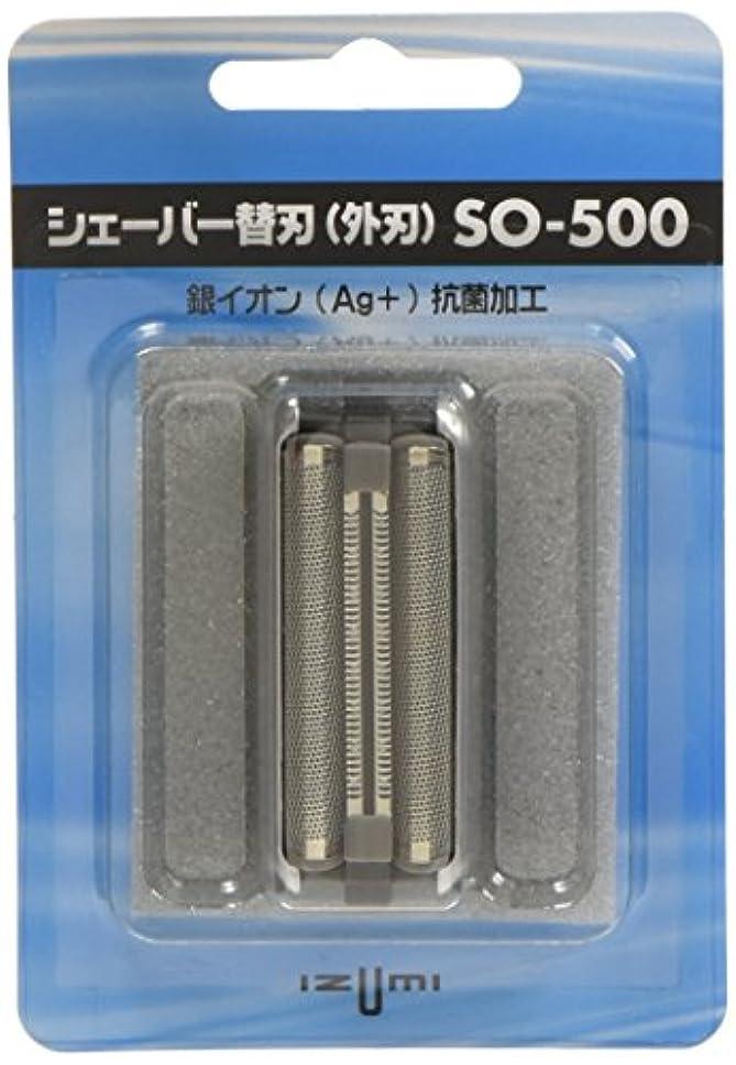 メッセンジャー虚弱血統IZUMI(泉精器製作所) 往復式シェーバー用外刃 替刃 SO-500