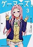 ゲーマーズ! (3) (角川コミックス・エース)