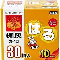 カイロ/桐灰 はるタイプ ミニ(30コ入) 衛生医療 温熱用具 カイロ k1-4901548240148-ak