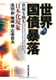 世界国債暴落 ―世界を蝕む日本化現象