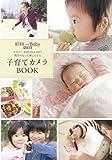 朝日新聞出版 AERA with Baby 編集部 キャノン EOS Kiss X8i で毎日がもっと楽しくなる 子育てカメラBOOKの画像