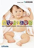 赤ちゃんのお風呂~家族で見る病院の沐浴指導~やさしく正しい赤ちゃんの沐浴法(価格改訂版) [DVD]
