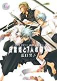 白雪姫と7人の囚人 3 (ヤングジャンプコミックス)