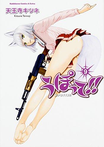 うぽって!! (9) (角川コミックス・エース・エクストラ)