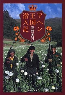 【カラー版】アヘン王国潜入記 (集英社文庫)