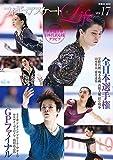 フィギュアスケートLife Vol.17 (扶桑社ムック)