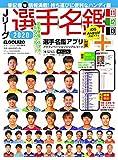 Jリーグ選手名鑑2020 J1・J2・J3  ハンディ版 (エルゴラッソ特別編集)