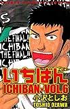 いちばん VOL.6 (少年チャンピオン・コミックス)