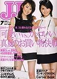 JJ (ジェィジェィ) 2007年 07月号 [雑誌]
