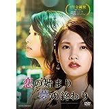[DVD]恋の始まり 夢の終わり