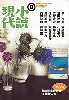 小説現代 2016年 8月号 [雑誌]
