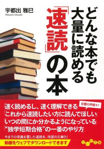 どんな本でも大量に読める「速読」の本 (だいわ文庫)の詳細を見る