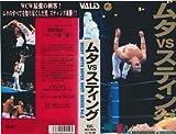 ムタvsスティング《スーパーバウト3》 [VHS]