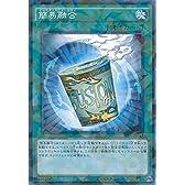 遊戯王カード SPFE-JP042 簡易融合 ノーマル 遊☆戯☆王ARC-V [フュージョン・エンフォーサーズ]