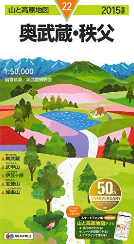 山と高原地図 奥武蔵・秩父 2015 (登山地図   マップル)