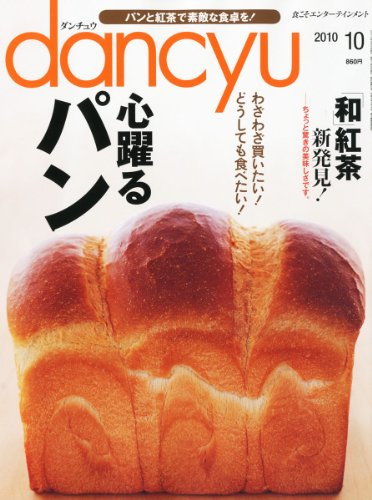 dancyu (ダンチュウ) 2010年 10月号 [雑誌]