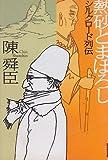 熱砂とまぼろし―シルクロード列伝 (広済堂文庫) 画像