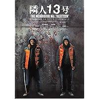 houti582 邦画映画チラシ[ 隣人13号 ]小栗旬、 中村獅童