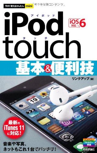 今すぐ使えるかんたんmini iPod touch 基本&便利技 〔iOS6対応〕