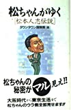 松ちゃんがゆく「松本人志伝説」