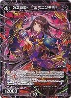 WIXOSS-ウィクロス-WDA-F05-12 死之遊姫 †ニホニンギョ†
