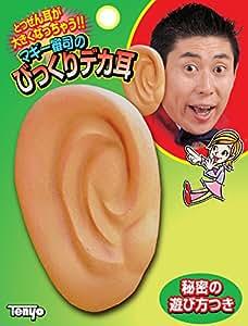 新マギー審司のびっくりデカ耳