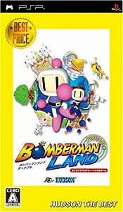 ボンバーマンランド ポータブル ハドソン・ザ・ベスト - PSP