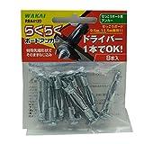 WAKAI 石膏ボード用 らくらく ボードアンカー 8本入り