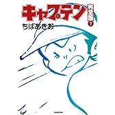 キャプテン 完全版 7 (ホームコミックス)