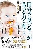「自分で食べる! 」が食べる力を育てる:赤ちゃん主導の離乳(BLW)入門
