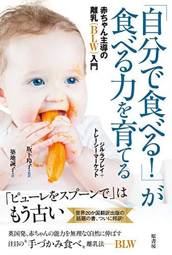 「自分で食べる! 」が食べる力を育てる:赤ちゃん主導の離乳入門