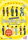 Peeping Life(ピーピング・ライフ) -The Perfect Edition-[DVD]