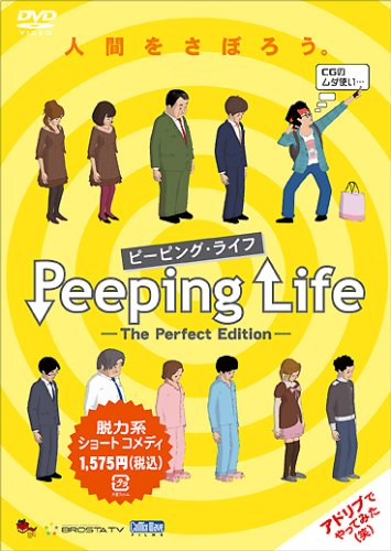 Peeping Life(ピーピング・ライフ) -The Perfect Edition- [DVD]の詳細を見る