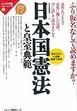 ふり仮名なしで読めますか? 日本国憲法と皇室典範 (大人の常識トレーニング)