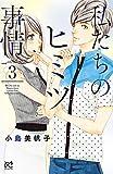 私たちのヒミツ事情 3 (プリンセス・コミックス プチプリ)