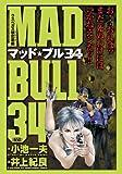 マッド★ブル34 ラスベガス横恋慕編 (キングシリーズ 漫画スーパーワイド)