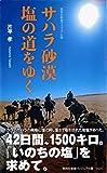サハラ砂漠 塩の道をゆく (集英社新書)