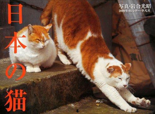 日本の猫カレンダー 2009 ([カレンダー])