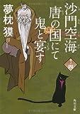 沙門空海唐の国にて鬼と宴す-巻の四- 17/06/19(月)