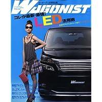 WAGONIST (ワゴニスト) 2008年 08月号 [雑誌]