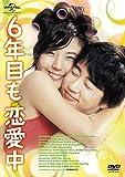 6年目も恋愛中【期間限定生産】[DVD]