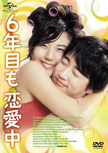 6年目も恋愛中 (期間限定生産) [DVD]