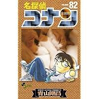 名探偵コナン(82) (少年サンデーコミックス)