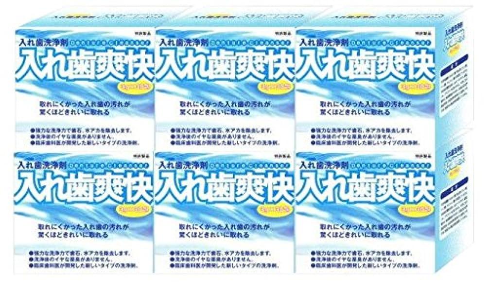高価な受付サンダース入れ歯爽快 1箱 3g×30包 6箱 義歯洗浄剤 歯科医院専売