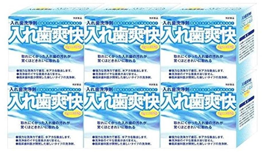 初心者一般化する最初入れ歯爽快 1箱 3g×30包 6箱 義歯洗浄剤 歯科医院専売